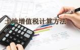 土地增值稅計算方法