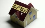 小产权房屋买卖