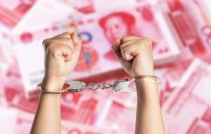 非法集资罪立案标准