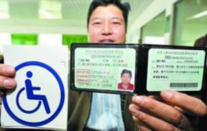 残疾人考驾照流程