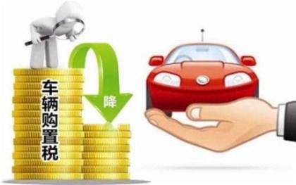 车辆购置税可以折扣吗