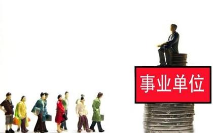 事业单位退休工资如何计算