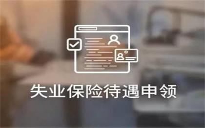 2018北京失业保险金领取条件