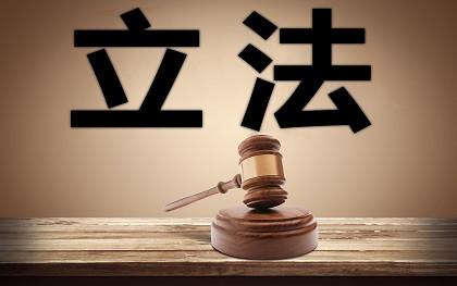 立法法的立法根据是什么