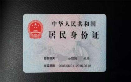 身份证过期怎么补办