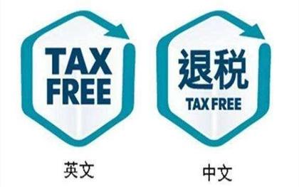 出口退税基本原理及计算方法