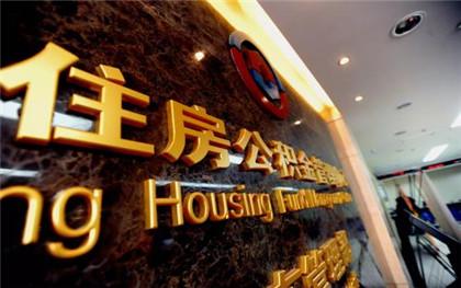 个人住房公积金贷款利率标准