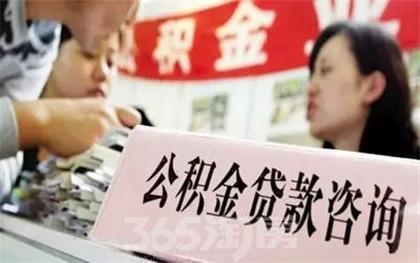 快3内蒙古,上海市的公积金贷款最高多少