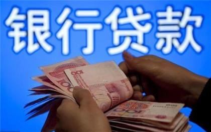 什么条件不能办理按揭贷款