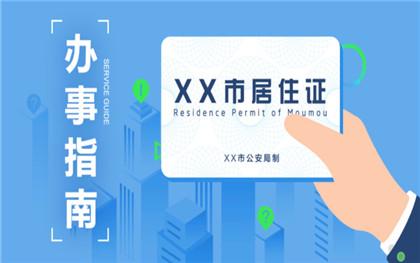 北京居住证办理流程