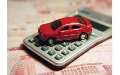 汽车保险计算公式是怎样的
