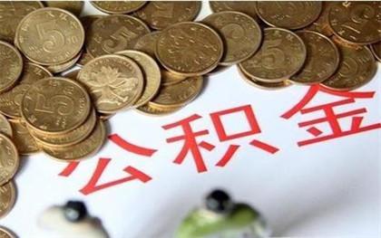 南京公积金提取的条件