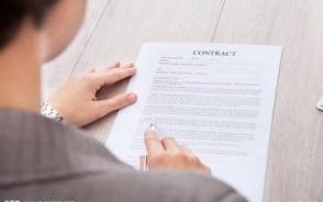裝修合同制作和簽訂需注意哪些事項