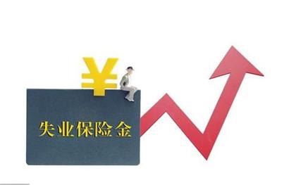 广州市失业金领取如何办理