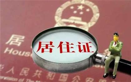 深圳彩票网站制作,暂住证过期可不可以续期