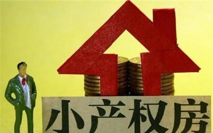 买小产权房安全吗?什么样的小产权房才安全?