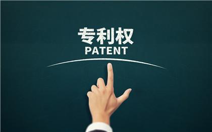 2020年国家发明专利申请流程是怎样的