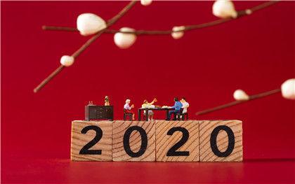2020员工春节放假通知范文