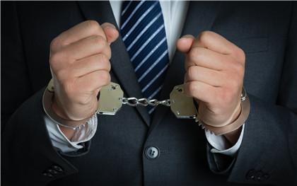 公安发布通缉令需哪些条件?发布通缉令程序有哪些?