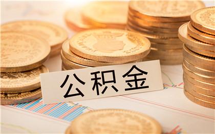 公积金贷款购买期房流程是什么