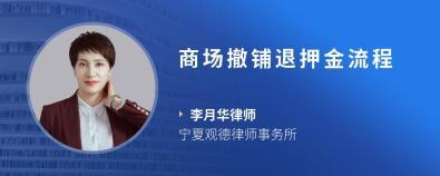 商场撤铺退押金流程-李月华律师