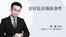 农村危房强拆条件-郭威律师