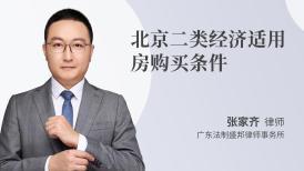 北京二类经济适用房购买条件