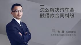 怎么解决汽车金融借款合同纠纷-官晟律师