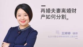 再婚夫妻離婚財產如何分割-王婷婷律師