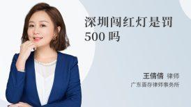 深圳闖紅燈是罰500嗎