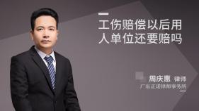 工傷賠償以后用人單位還要賠嗎-周慶惠律師