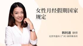 女性月经假期国家规定-韩利通律师
