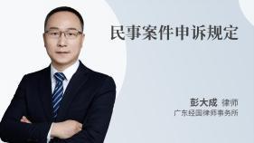 民事案件申訴規定-彭大成律師