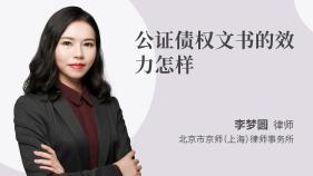 公證債權文書的效力怎樣-李夢圓律師