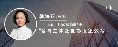 合同主體變更協議怎么寫-韓海花律師