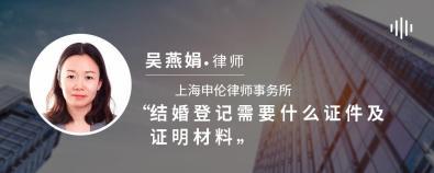 结婚登记需要什么证件及证明材料-吴燕娟律师