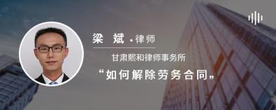 如何解除勞務合同-梁斌律師