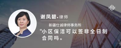 小區保潔可以簽非全日制合同嗎-謝鳳碧律師