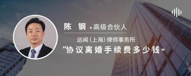 協議離婚手續費多少錢-陳鋼律師