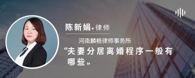 夫妻分居離婚程序一般有哪些-陳新娟律師
