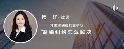 离婚纠纷怎么解决-杨洋律师