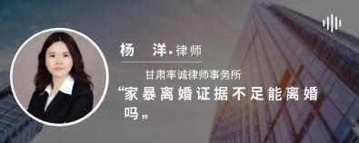 家暴离婚证据不足能离婚吗-杨洋律师
