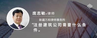 注册建筑公司需要什么条件-庞志敏律师