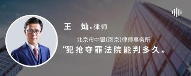 犯搶奪罪法院能判多久-王燦律師
