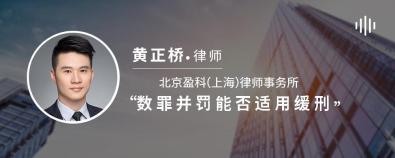 數罪并罰能否適用緩刑-黃正橋律師