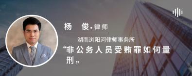 非公务人员受贿罪如何量刑-杨俊律师