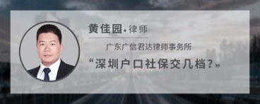 深圳户口社保交几档