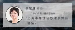上海市居住证办理条件有哪些