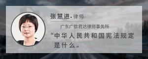中华人民共和国宪法规定是什么