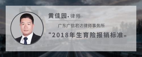 2018年生育险报销标准